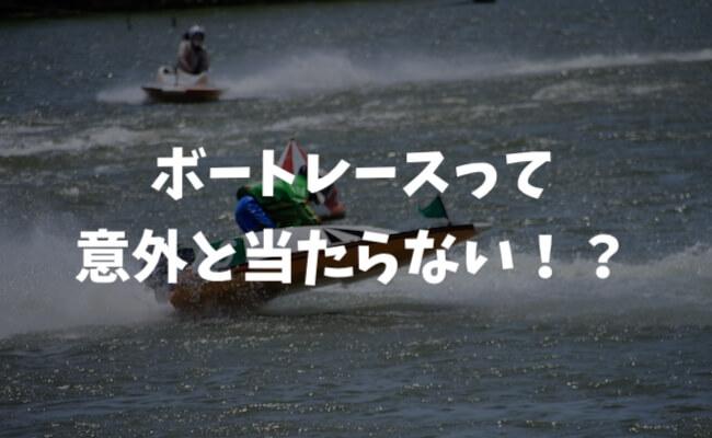 ボートレースって意外と当たらない!?