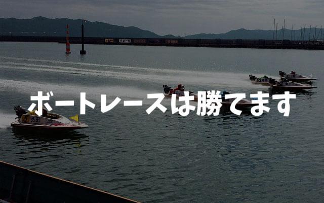 まとめ:ボートレースに必勝法は存在する