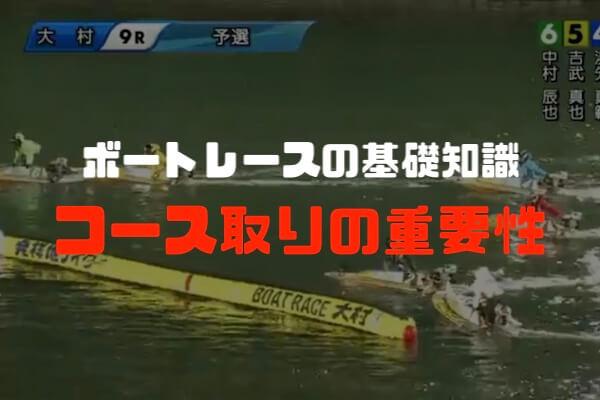 ボートレースにおけるコースの重要性