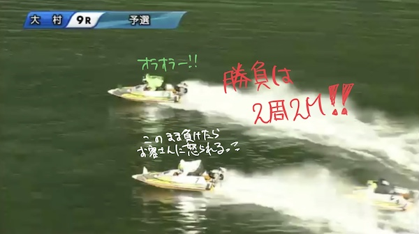 ⑥:勝負は2週目第2M!!!!
