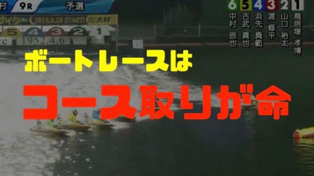 【競艇】ボートレースはコース取りが命「6号艇が証明してくれました」