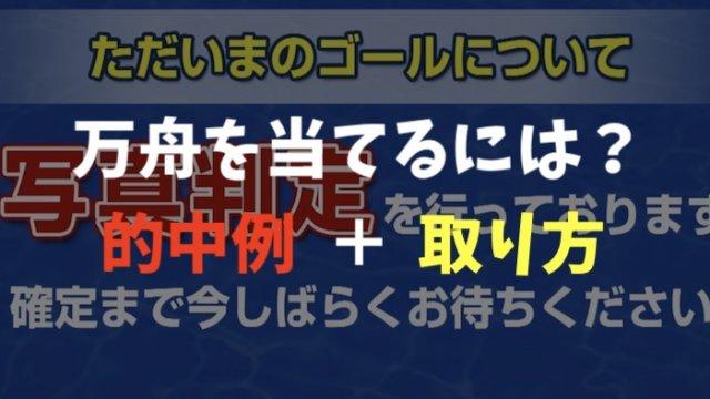 【競艇】ボートレースで万舟を当てるには?「取り方2パターン+的中例」