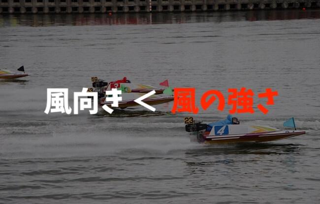 ボートレース:風向きより「風速」を確認することが大事