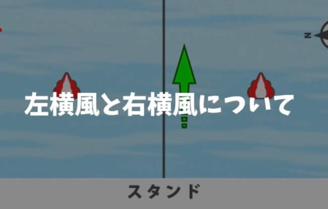 ボートレース:左横風と右横風はどうなの?