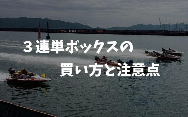 【ボートレース】3連単ボックスの買い方と注意点「初心者は必読」