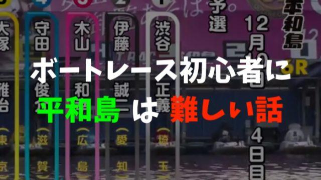 【競艇】ボートレース初心者は平和島を回避せよ「穴狙いで夢を買うならアリ」