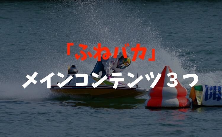 競艇・ボートレース予想ブログとして【コンテンツ紹介】<