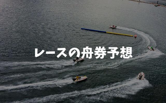 ②:レースの舟券予想
