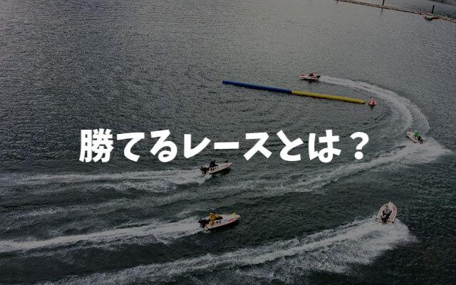 ボートレースで勝てるレースとは?