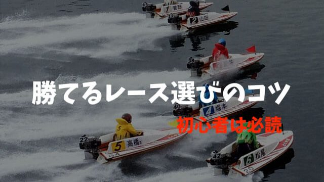 【ボートレース】勝てるレースの選び方「明日から使えるレース選びのコツ」