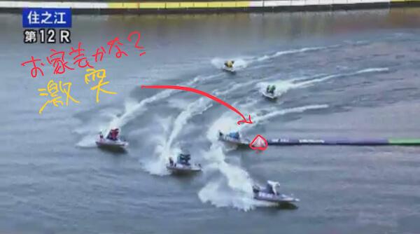 太田選手またもやターンマークに激突