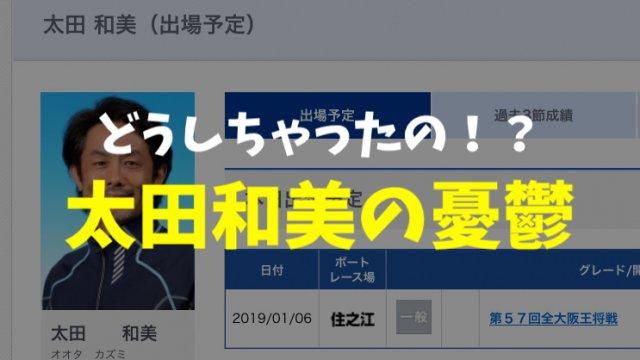 【競艇】太田和美がヤバイと話題に「ボートレース賞金王から絶不調」