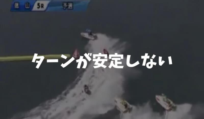 【競艇】女子戦が荒れやすい理由②:ターンが安定しない
