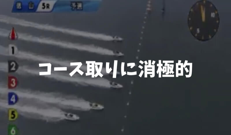 【競艇】女子戦が荒れやすい理由③:コース取りに消極的