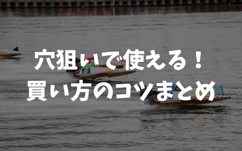 【競艇】穴狙いで使える!買い方のコツ6選【2019年版】
