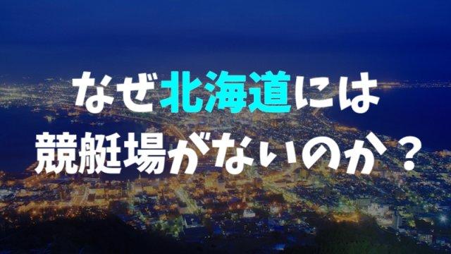 ボートレース場が北海道にない理由「場外なら旭川で買えます」
