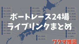 競艇場ライブリンクまとめ【ボートレース24カ所一覧】