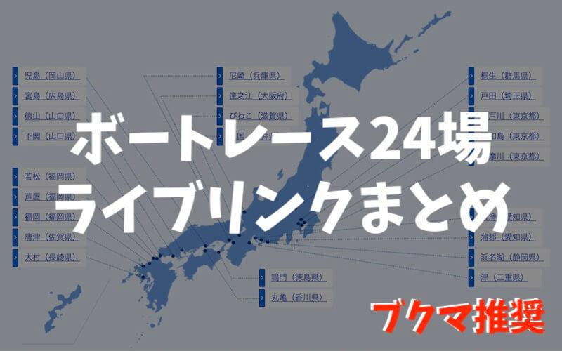 徳山 競艇 ライブ