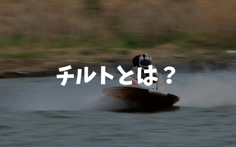 競艇におけるチルトとは?