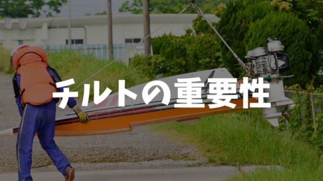 【競艇】チルトの重要性『-0.5度』が主流な理由【基礎知識】