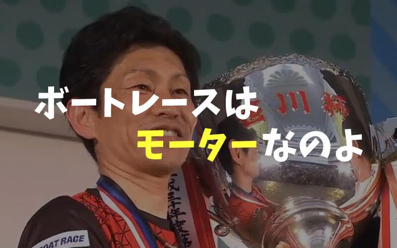 改めて思う、ボートレースはモーターが最重要「吉川元浩が証明」