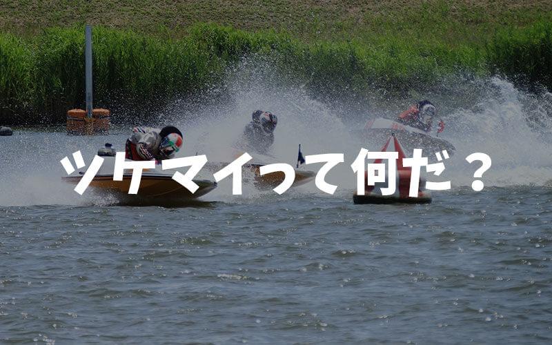 【競艇】ツケマイとは?まくりの一種で超絶カッコイイ技【映像あり】