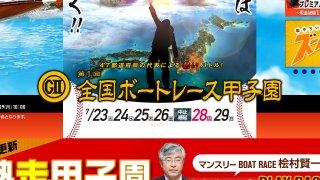 【浜名湖】茅原悠紀チルト3度の衝撃「超絶ノビ爆誕か!?」
