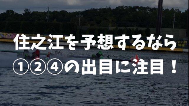 【競艇】住之江で舟券を買う時の必勝法「①②④の出目に注目せよ」