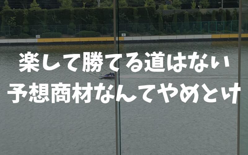 【注意】ボートレース有料予想サイトの落とし穴【カラクリ】