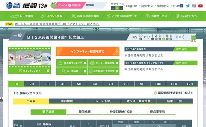 ボートレース尼崎のモーター評価ランキング【モーター情報まとめ】
