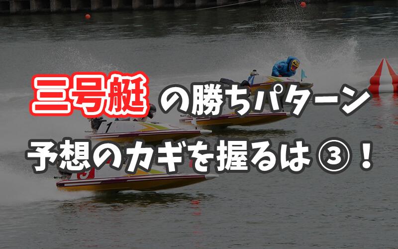 ボートレースで3号艇が勝つ時のパターン【予想のヒント】