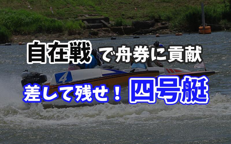 【競艇】4号艇が勝つ傾向「差し/まくり」の自在戦。勝てる!3連単の狙い方