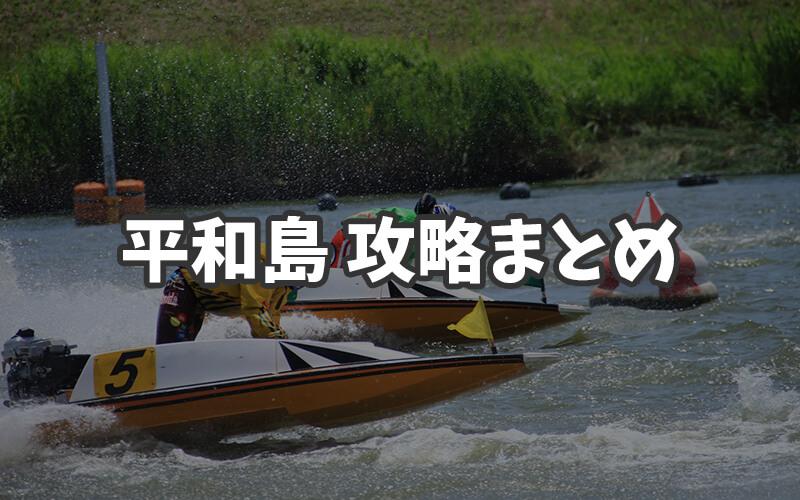 ボートレース平和島の舟券攻略ポイントまとめ