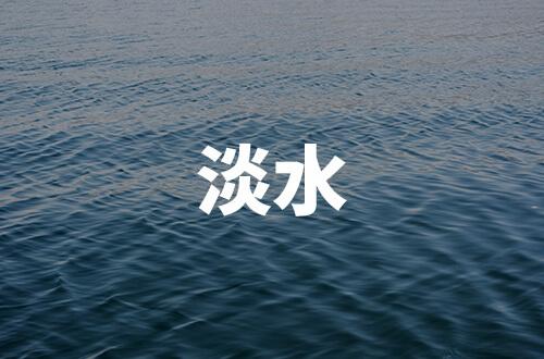 ボートレース場(競艇場)の水質の違い「淡水の特徴」
