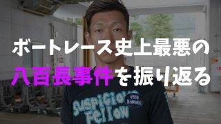 ボートレース史上最悪の八百長事件を振り返る【西川昌希事件】