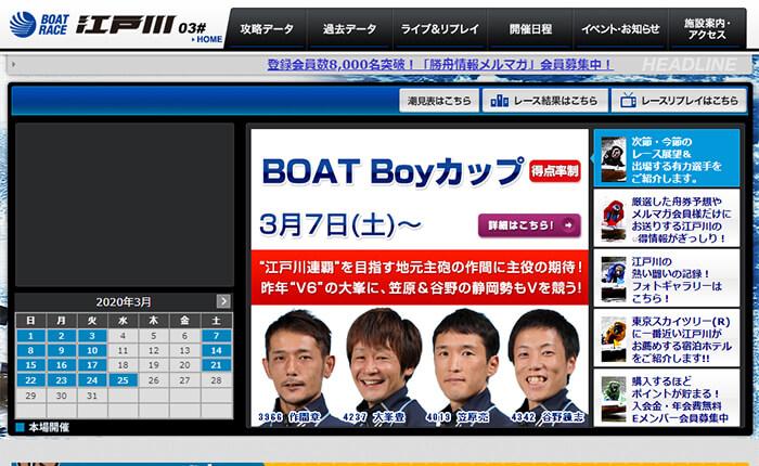 ボートレース江戸川のモーター評価ランキング【モーター情報まとめ】