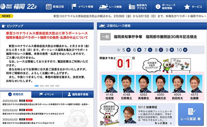 ボートレース福岡のモーター評価ランキング【モーター情報まとめ】