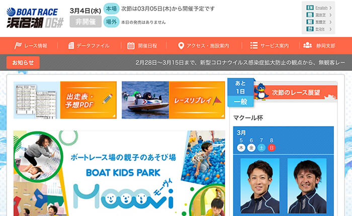 ボートレース浜名湖のモーター評価ランキング【モーター情報まとめ】