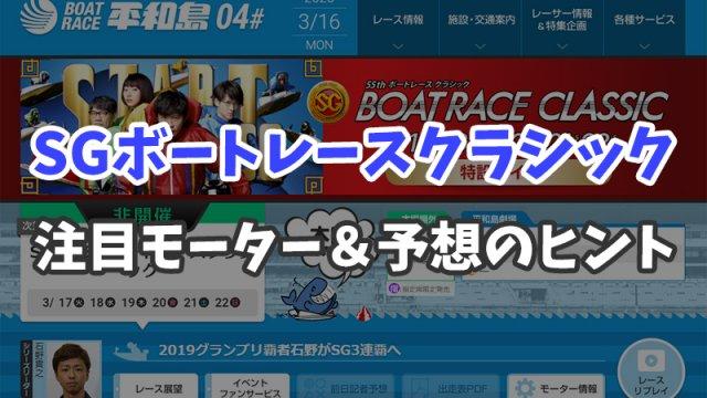 【2020年】SGボートレースクラシックの注目モーター【平和島】