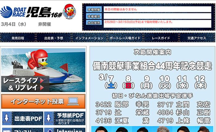 ボートレース児島のモーター評価ランキング【モーター情報まとめ】
