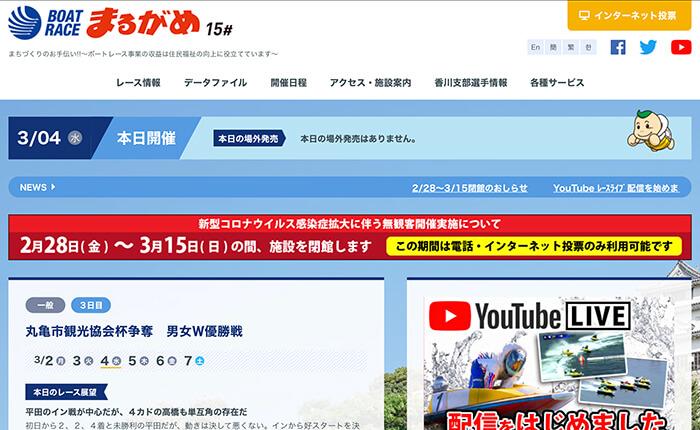 ボートレース丸亀のモーター評価ランキング【モーター情報まとめ】