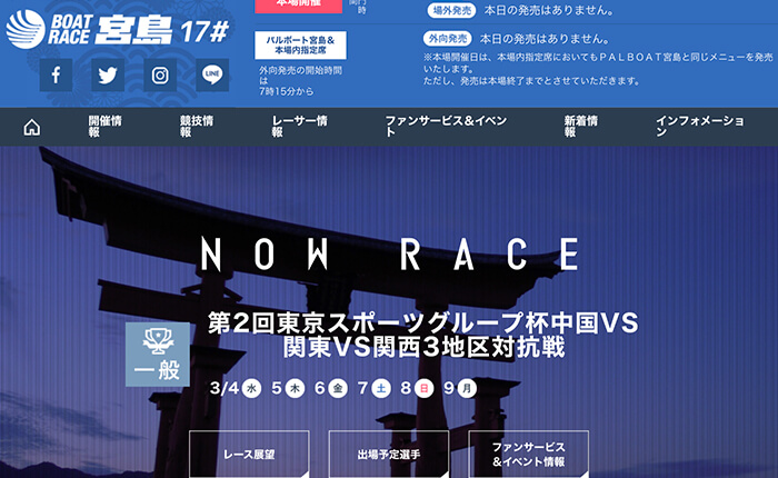 ボートレース宮島のモーター評価ランキング【モーター情報まとめ】