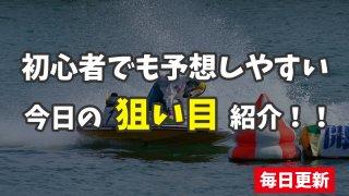 【初心者向け】ボートレースで狙い目のおすすめレース紹介