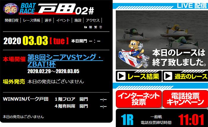 ボートレース戸田のモーター評価ランキング【モーター情報まとめ】