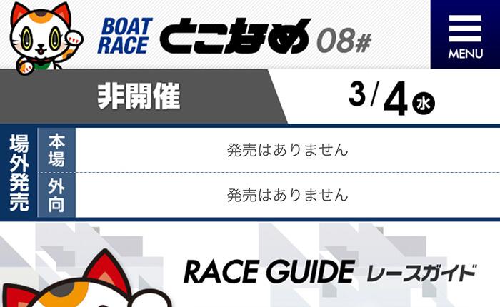 ボートレース常滑のモーター評価ランキング【モーター情報まとめ】