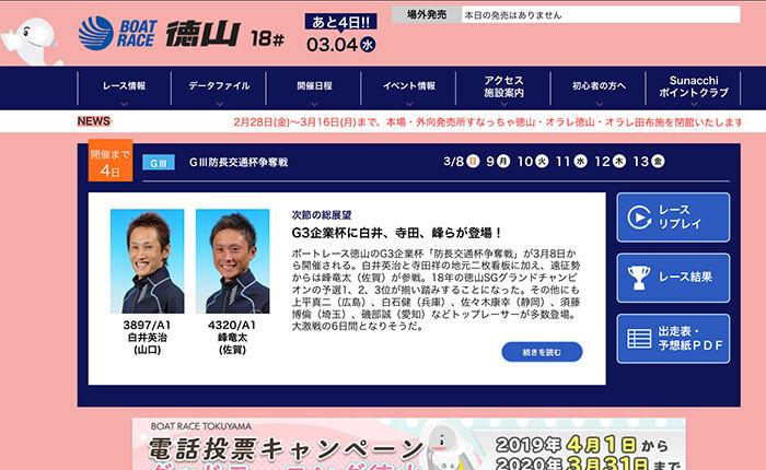 ボートレース徳山のモーター評価ランキング【モーター情報まとめ】