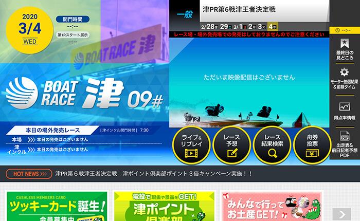 ボートレース津のモーター評価ランキング【モーター情報まとめ】