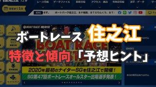 ボートレース住之江の特徴と傾向【予想攻略】