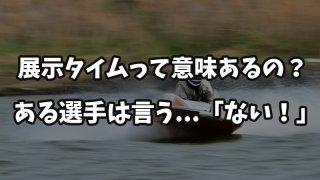 【ボートレース】展示タイムって意味あるの?早いと何が良い?