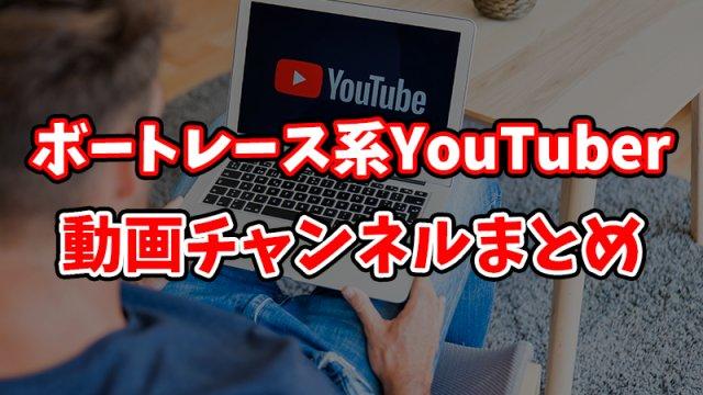 競艇・ボートレース系YouTuberまとめ(動画チャンネル)